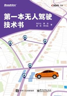 第一本無人駕駛技術書