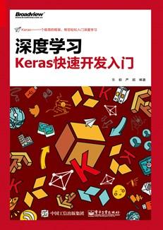 深度学习:Keras快速开发与实战