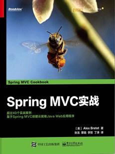 Spring MVC Cookbook中文版