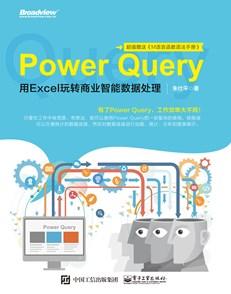Power Query:用Excel玩轉商業智能數據處理