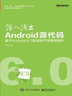 深入浅出Android源代码:基于Android 6.0 源代码和实际开发案例剖析