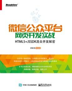 微信公众平台网页开发实战——HTML5+JSSDK混合开发解密