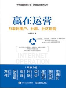 赢在运营——互联网用户、社群、社区运营
