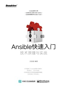 Ansible快速入门:技术原理与实战