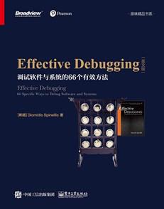 Effective Debugging英文版:調試軟件與系統的66個有效方法