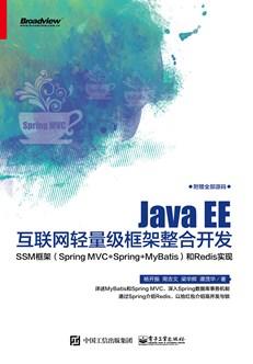 Java EE互联网轻量级框架整合开发— —SSM框架(Spring MVC+Spring+MyBatis)和Redis实现
