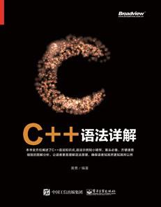 C++语法词典