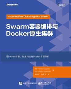 用Swarm打造原生Docker集群