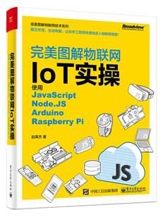 完美图解物联网IoT实作入门:使用JavaScript/Node.JS/Arduino/Raspberry Pi/ ESP8266/Espruino