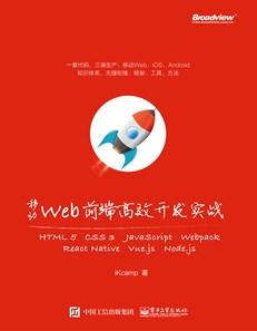 移動Web前端高效開發實戰:HTML 5 + CSS 3 + JavaScript + Webpack + React Native + Vue.js + Node.js