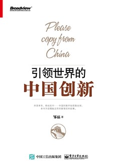 引领世界的中国创新