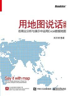 用地图说话:在商业分析与演示中运用Excel数据地图