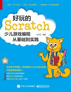 好玩的Scratch:少儿游戏编程从基础到实践