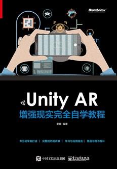 Unity AR 现实增强完全自学教程