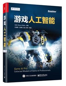 游戏人工智能开发:架构、算法与实用技术