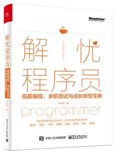 解忧程序员——高薪编程、求职面试与成长转型宝典