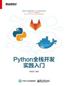 Python全栈开发实践