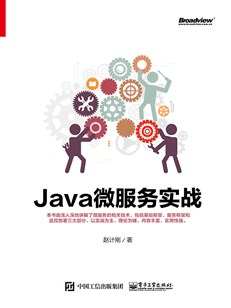 Java微服务实战