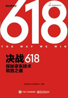 决战6.18:探秘京东技术取胜之道(全彩)