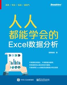 人人都能学会的Excel数据分析