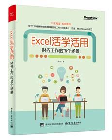 财务Excel活学活用
