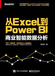 Power BI:从零开始商业智能数据分析