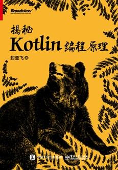 揭秘Kotlin编程原理