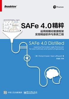SAFe 4.0精粹:運用規?;艚菘蚣軐崿F精益軟件與系統工程