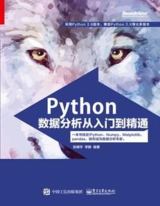 Python数据分析从入门到精通