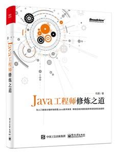 Java后端工程师修炼之道