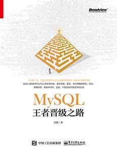 MySQL王者晉級之路