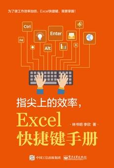 指尖上的效率,Excel快捷鍵手冊