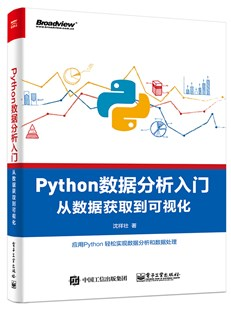 Python数据分析入门——从数据获取到可视化