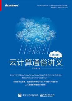 云計算通俗講義(第二版)