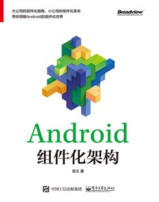Android組件化架構