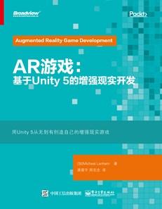 AR游戲:基于Unity 5的增強現實開發