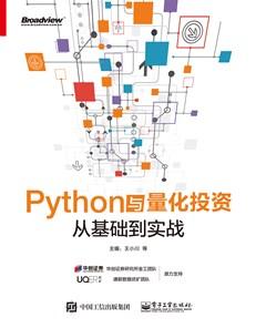 Python與量化投資:從基礎到實戰