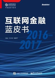 互联网金融蓝皮书(2016-2017)