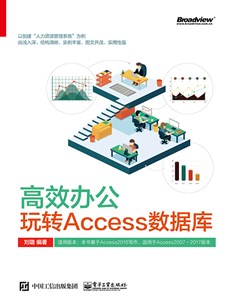 高效辦公:玩轉Access數據庫