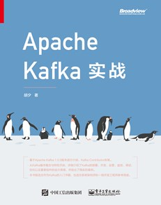 Apache Kafka實戰