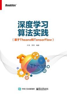 深度学习算法实践(基于Theano与TensorFlow)