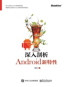 深入剖析Android新特性