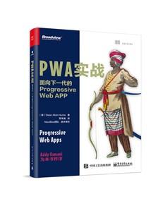 PWA实战:面向下一代的Progressive Web APP