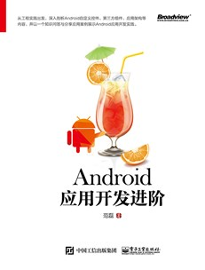 Android應用開發進階