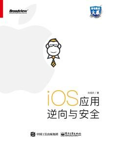 iOS逆向与安全
