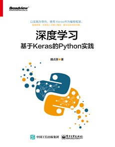 深度學習:基于Kreas的Python實踐