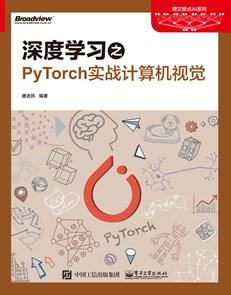 深度學習之PyTorch實戰計算機視覺