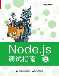 Node.js調試指南(全彩)