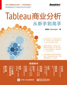 Tableau商業分析從新手到高手
