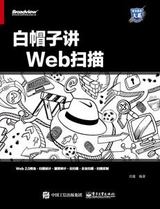 白帽子讲Web扫描器
